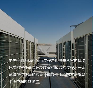 中央空调系统改造