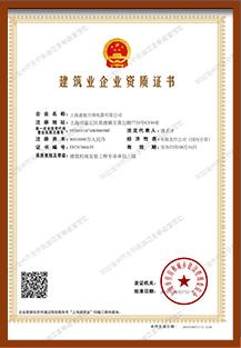 国家建筑企业资质认证