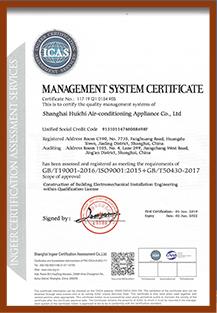 ISO工程质量认证