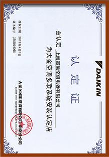 大金多联机系统认证证书