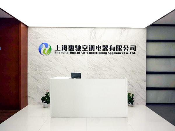 惠驰上海公司
