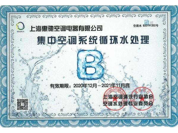 空调系统循环水处理B级