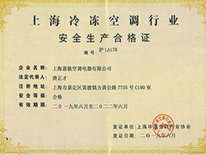 上海市冷冻空调行业协会授予安装及维修双A级企业资质