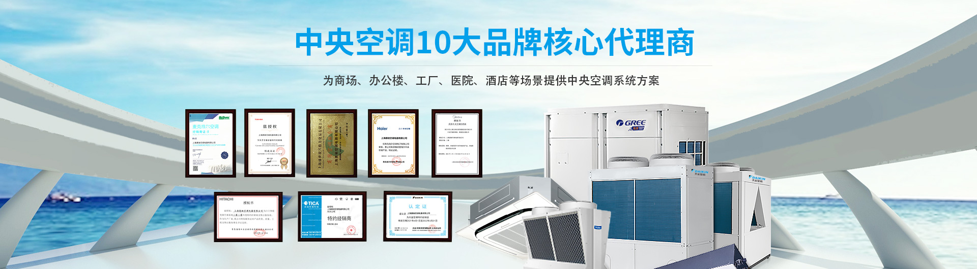 惠驰10大品牌中央空调核心代理商