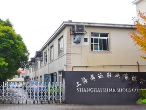 希玛鞋业办公室-空调系统项目