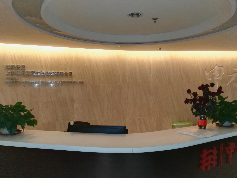 上海申元办公室-空调系统维保项目