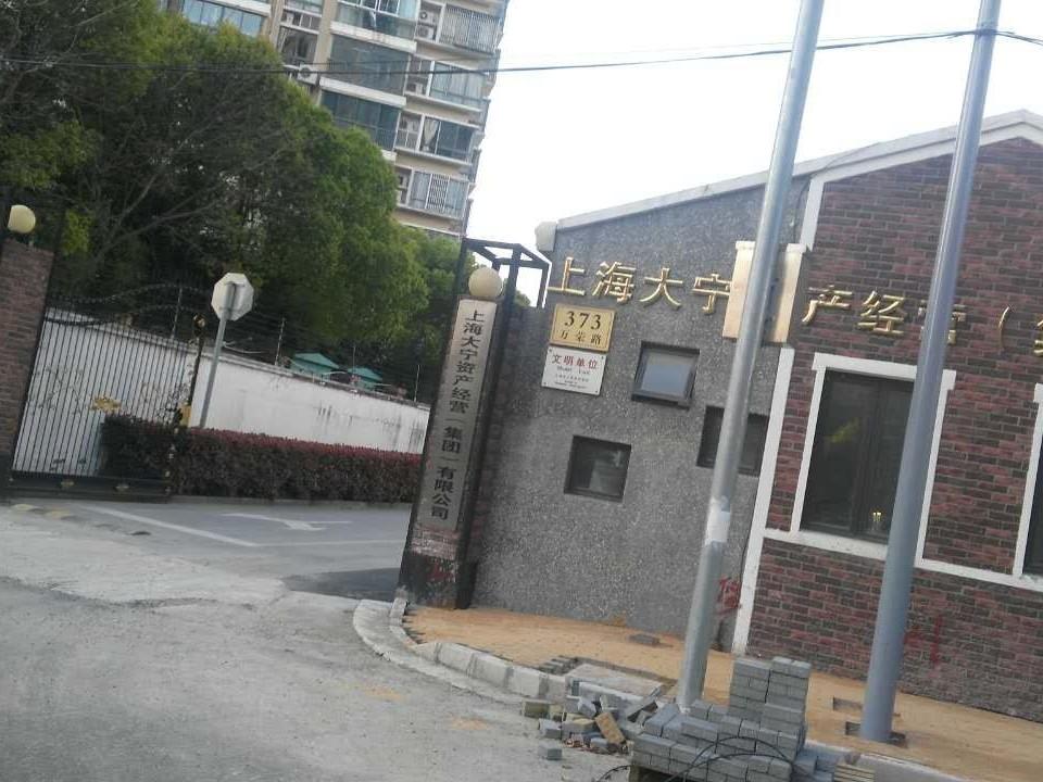 上海大宁资产-空调设备维保项目