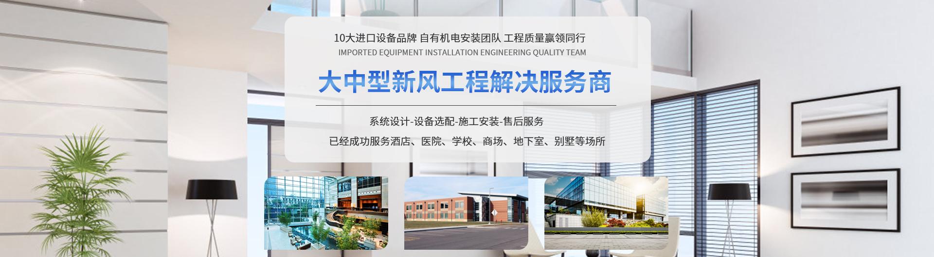10大进口设备品牌 自有机电安装团队 工程质量赢领同行