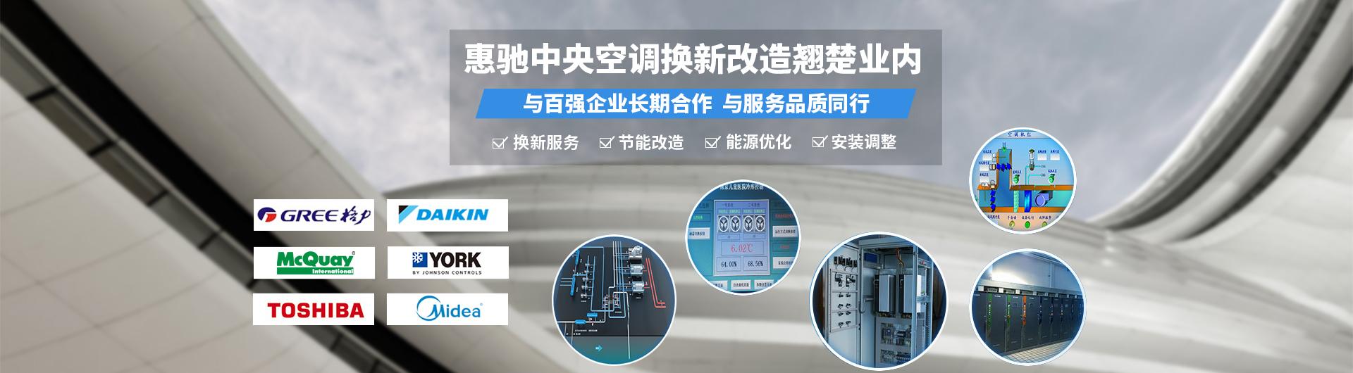 惠驰中央空调换新改造翘楚业内