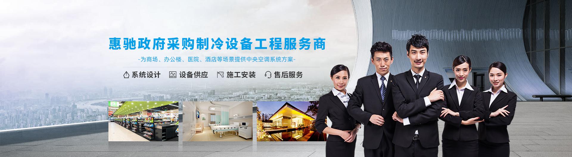 惠驰政府采购制冷设备工程服务商