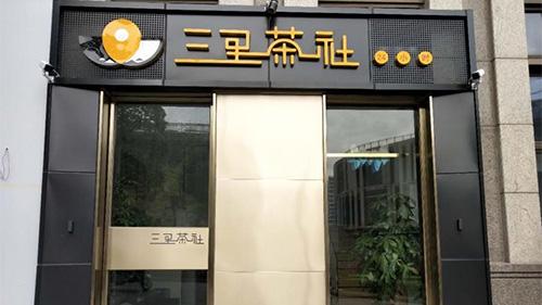 三里茶社-空调改造项目
