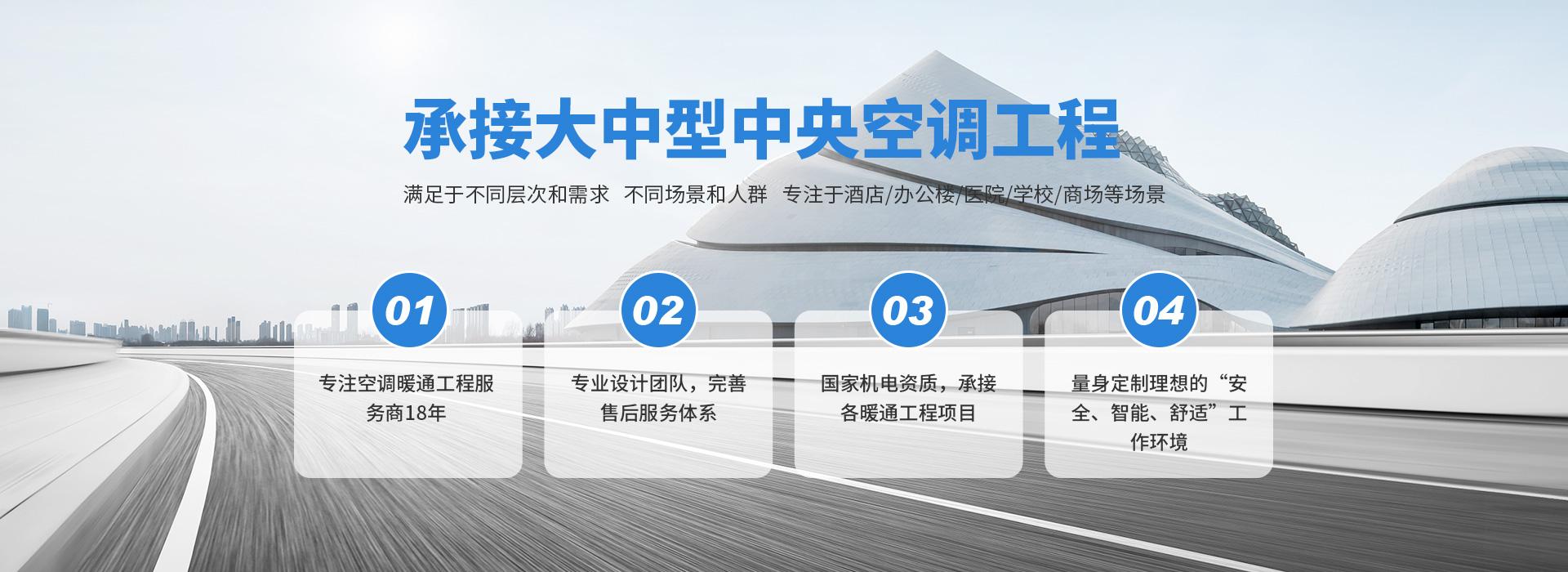 惠驰承接大型中央空调工程