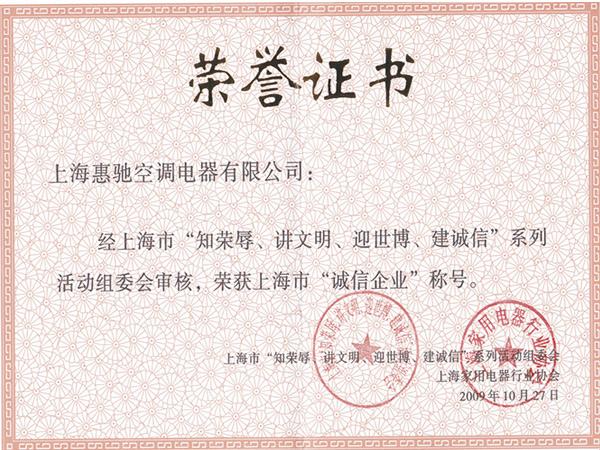 上海市诚信企业