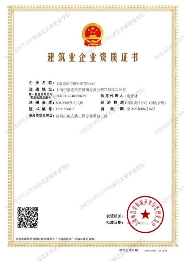 国家机电安装三级证书
