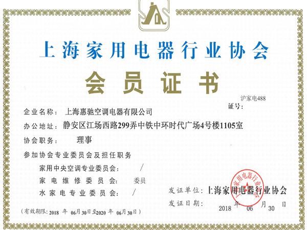 上海家用电器协会会员证书