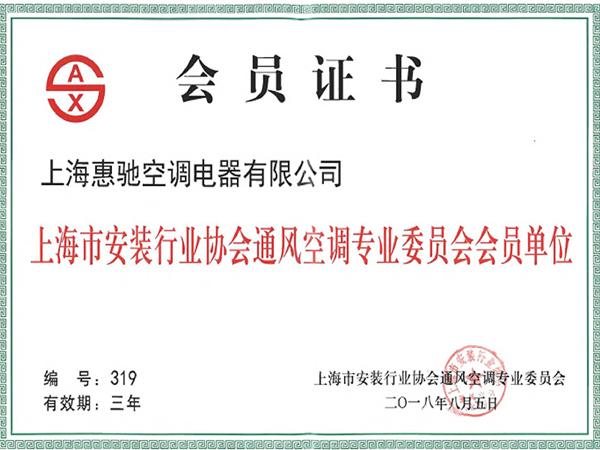 安装行业协会会员单位