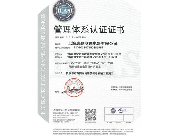 ISO职业健康管理体系认证证书
