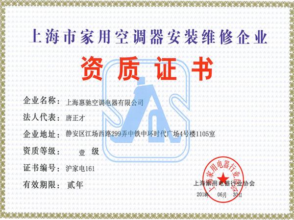 上海市一级维修安装企业