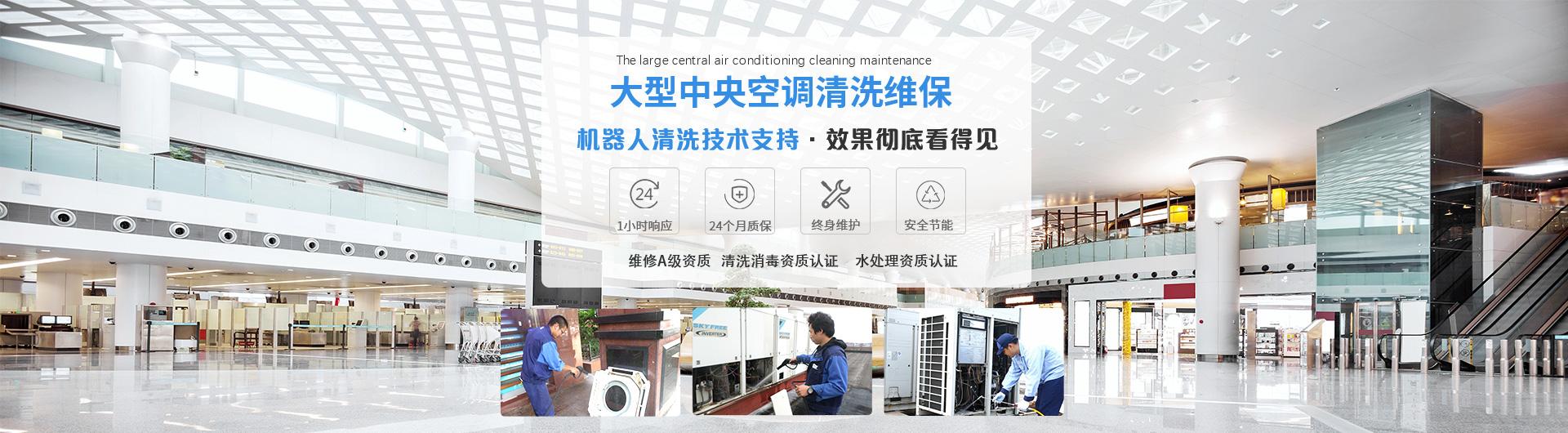 大型中央空调清洗维保